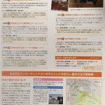 飯塚俊彦県政報告vol.3の掲載内容に関するお詫びと訂正