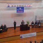 ロービジョンフットサル日本代表を応援する会・本庄支部設立大会