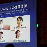 本庄市における器具を用いた口腔トレーニング事業報告