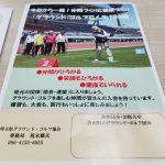埼玉県グランド・ゴルフ協会